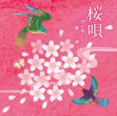 桜唄 ~二胡が奏でる癒しの調べ~