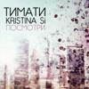 Тимати & Kristina Si - Посмотри обложка
