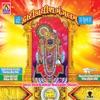 Shree Dwarikadhish Mangalam Dhoon EP