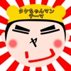 Take-Chan Man Theme - Single ジャケット写真