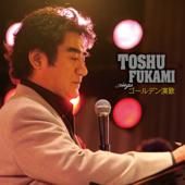 Hoshi Furu Machikado - Toshu Fukami