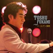 Hoshi Furu Machikado - Toshu Fukami - Toshu Fukami