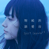 Download Shibuya Jyunai Monogatari - SPICY CHOCOLATE on iTunes (Reggae)