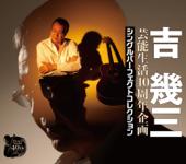 酔歌…追伸(ロングバージョン)/吉幾三ジャケット画像