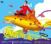 陶笛飛行船 - 游學志