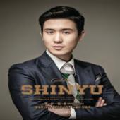 골든 앨범  일소일소 일노일노 (一笑一少 一怒一老)-Shin Yu