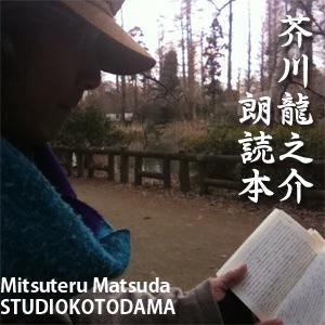 芥川龍之介/スタヂオ言霊朗読本