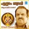 Ellam Swami