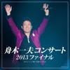 舟木一夫コンサート 2013ファイナル 2013.11.6 東京:中野サンプラザ ジャケット写真