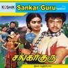 Sankar Guru (Original Motion Picture Soundtrack) - EP