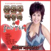 애창곡 & 흘러간 옛노래-Moon Yeon Joo