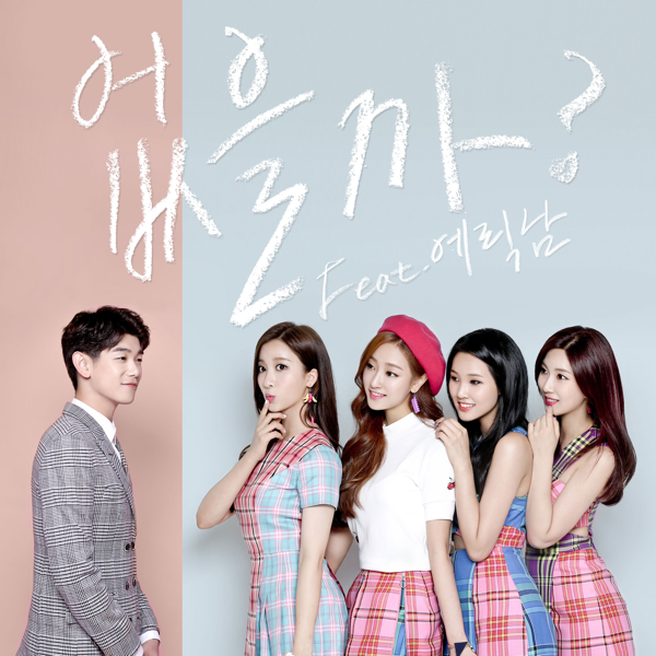 ‎I Wonder (feat  Eric Nam) - Single by Playback