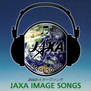 JAXAのイメージソング