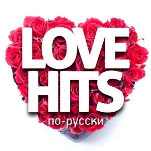 Love Hits по-русски