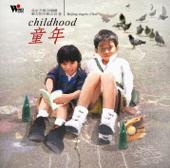童年 - EP
