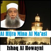 Al Hijra Mina Al Ma'asi (Quran)