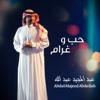 Abdul Majeed Abdullah - Hob W Gharam artwork