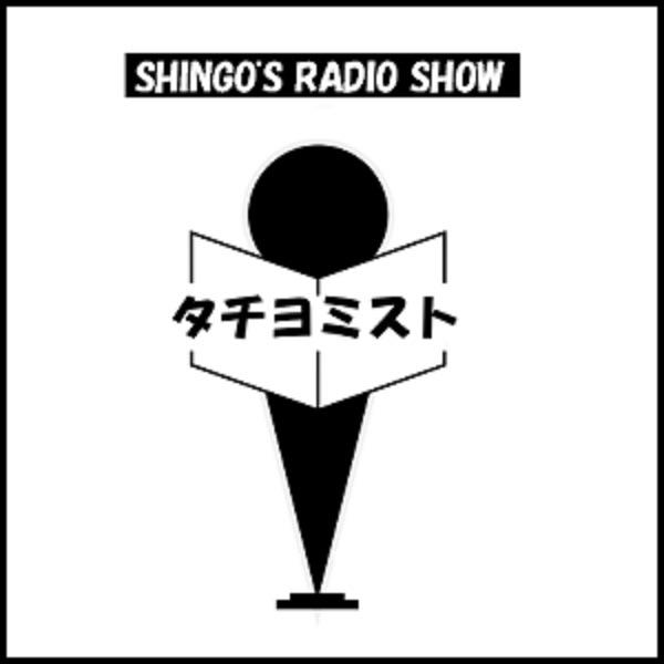 Listen To タチヨミスト橘しんご...