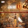 Aarti - Worshipping Ganesha, Krishna, Rama, Hanuman, Ambe Maa - EP