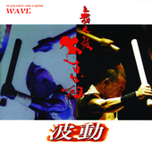Wave  EP-Aska Japanese Drum Troupe