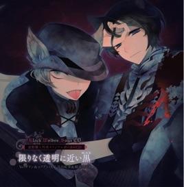 black wolves saga 限りなく透明に近い黒 black single by ギラン cv