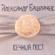 Время колокольчиков (Пущино II) - Aleksandr Bashlachev