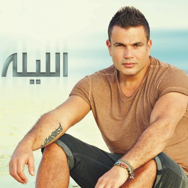 عمرو دياب - El Leila