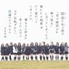 選んでレインボー(てんとうむChu !)- AKB48