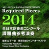 All Japan Band Competition Required Pieces 2014 - EP ジャケット写真