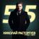 Любэ - Николай Расторгуев. 55