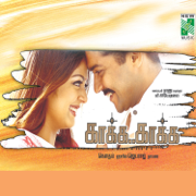 Kaakha Kaakha (Original Motion Picture Soundtrack) - EP - Harris Jayaraj - Harris Jayaraj