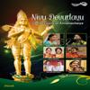Nithyasree Mahadevan, M. A. Krishnaswamy, I. Sivakumar & V. Viswanathan - Kshilrabdi Kanyaku - Kurunji - Kanda Chapu artwork