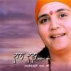 Ram Ras Kirtan Meditation