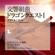 すぎやまこういち指揮東京都交響楽団 - 序曲<東京都交響楽団>