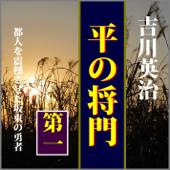 吉川英治『平の将門』(第1巻)