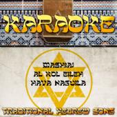 Karaoke - Hebrew