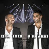 Hi Rak Rotza Lirkod - Moshe Peretz & Omer Adam