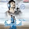 Teeyani Kalavo (Original Motion Picture Soundtrack) - EP