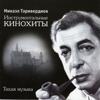 Инструментальные кинохиты (Тихая музыка) - Mikael Tariverdiev