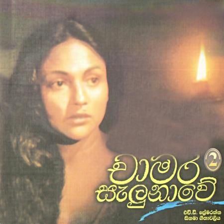 Chamara Salunawe 2 - Various Artists
