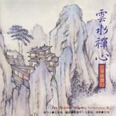 Download Wang Hsun - The Free Flowing Meditation Spirit