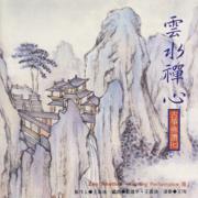 Zen Rhythm: Kucheng Performance VII - Wang Sen-Di - Wang Sen-Di