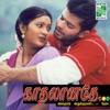 Kadhalanathey (Original Motion Picture Soundtrack) - EP