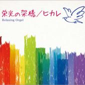 栄光の架橋 (Originally performed by ゆず) [オルゴール]