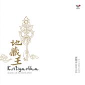 地藏王 - 天女新世紀 22