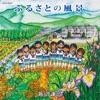 ふるさとの風景 - EP ジャケット写真