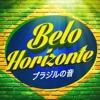 Belo Horizonte (ブラジルの音)