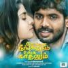 Pongadi Neengalum Unga Kaadhalum (Original Motion Picture Soundtrack) - EP