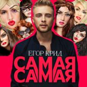 Egor Krid
