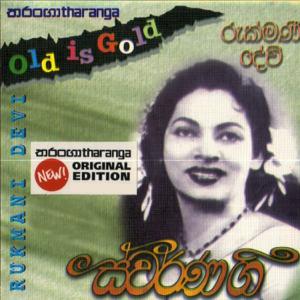 Rukmani Devi - Swarna Gee